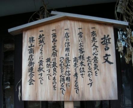 篠山 210