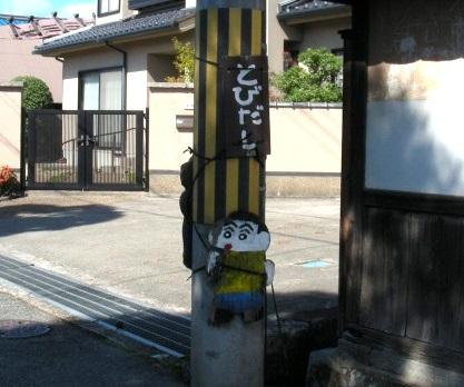 篠山 080