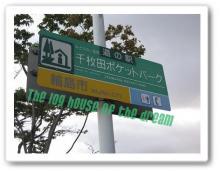 wajima1 (20)