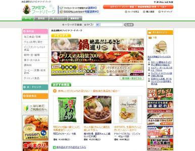 ①Famima Food Park TOP