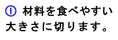 キムチ風お鍋の作り方の説明①