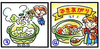キムチ風お鍋の作り方③と④