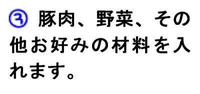 キムチ風お鍋の作り方の説明③