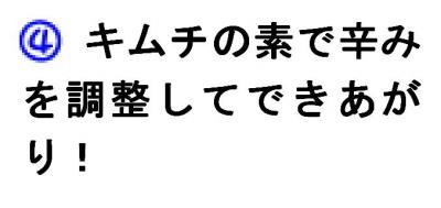 キムチ風お鍋の作り方の説明④
