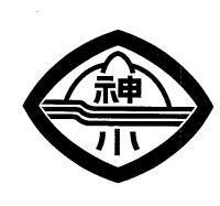 神宮寺小学校 校章