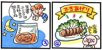 チャーシュー②