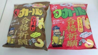 合格お菓子0007