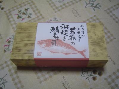 ⑪鯖寿司①