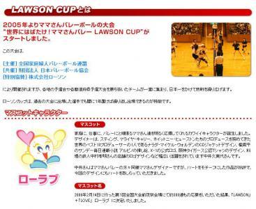 LAWSON CUPとは?