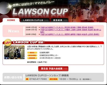 LAWSON CUP HP-TOP