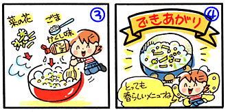 菜の花の混ぜご飯の作り方③と④