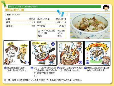 舞いたけの混ぜご飯のレシピ