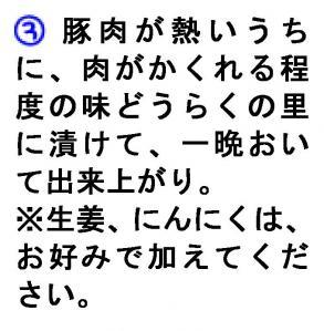 かんたんチャーシュー作り方の文章③