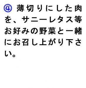 かんたんチャーシュー作り方の文章④