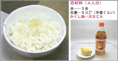 かんたん生姜ご飯の材料
