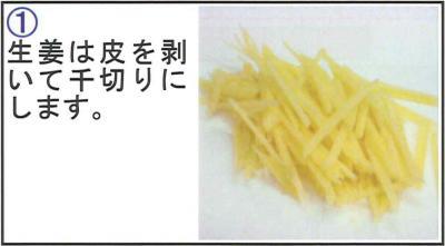 かんたん生姜ご飯の作り方①