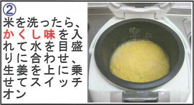 かんたん生姜ご飯の作り方②