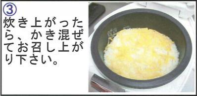 かんたん生姜ご飯の作り方③