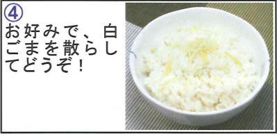 かんたん生姜ご飯の作り方④