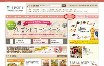 E-recipe TOP プレゼント入口