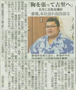 さきがけ新聞の記事