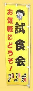 黄色いのぼり