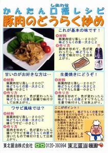 レシピ:豚肉のどうらく炒め