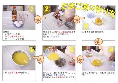 たまご液の作り方
