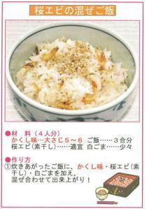桜エビの混ぜご飯の作り方