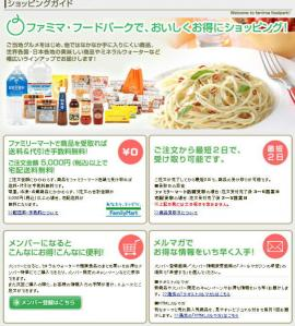 Famima Food Park Guide