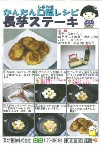 長芋レシピ