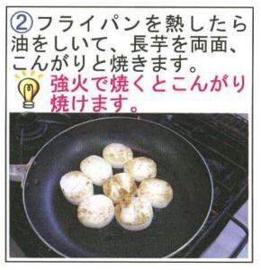 長芋ステーキ②
