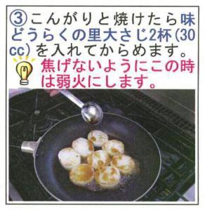 長芋ステーキ③