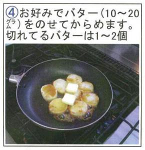 長芋ステーキ④