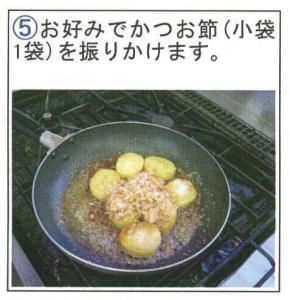 長芋ステーキ⑤