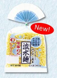 流水麺(中華めん)