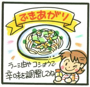 ひんやり麺の作り方④