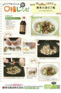 舞茸の混ぜご飯