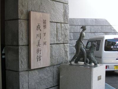 成川美術館さん
