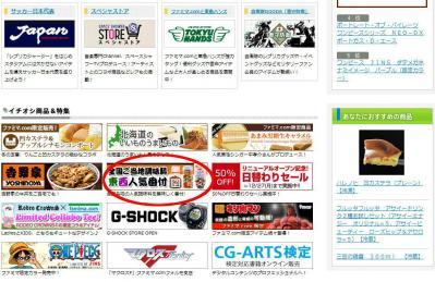 Famima.com TOP-3