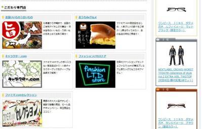 Famima.com TOP-2