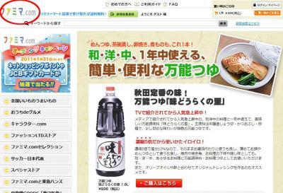 Famima.comランディングページ