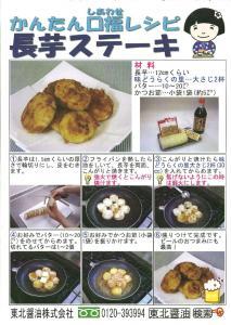 ④長芋ステーキ