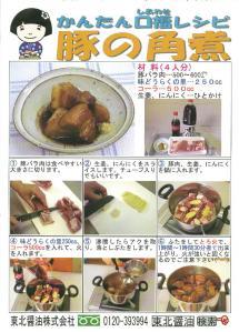 ④豚の角煮