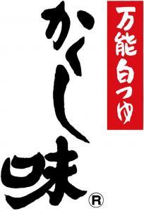 万能白つゆ かくし味(ロゴ)
