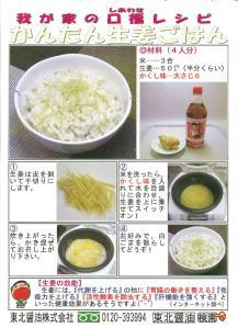 ⑤生姜ご飯