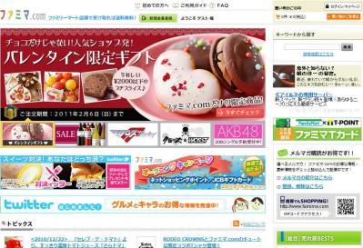 Famima.com TOP