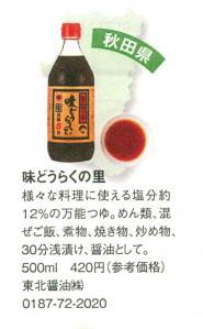 ムティ情報紙 2