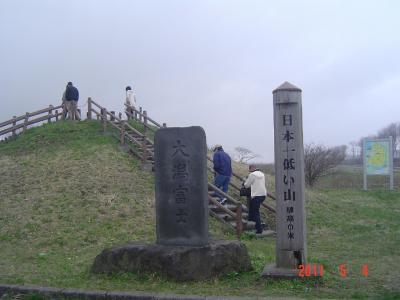 1.日本一低い山