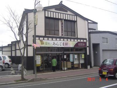 8.畠栄のあんごま餅①